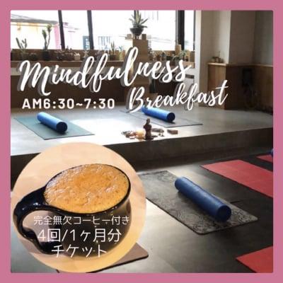 朝活/4回/1か月チケット〜Mindfulness Breakfast/マインドフルネスブレックファースト〜