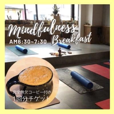 朝活/1回分チケット〜Mindfulness Breakfast/マインドフルネスブレックファースト〜