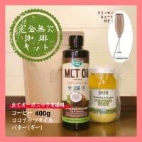 完全無欠コーヒーキット☆厳選オーガニック素材☆コーヒー豆400g、MCTオイル、バター(ギー)/クリーマーキュート付/送料無料