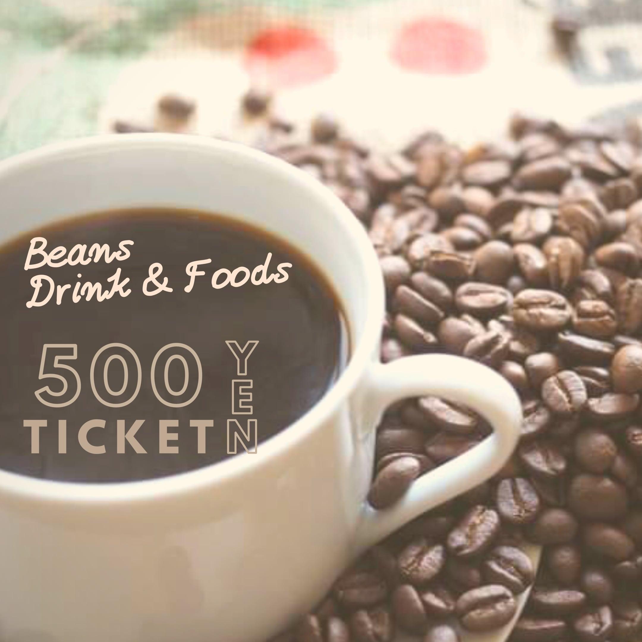 [現地払い可]500円チケット/コーヒー豆/ドリンク/フード専用のイメージその1