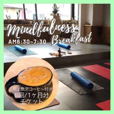 朝活/8回/1か月チケット〜Mindfulness Breakfast/マインドフルネスブレックファースト〜