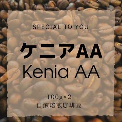 [当店人気ナンバーワン]ケニアAA100g×2/ケニア産コーヒー豆