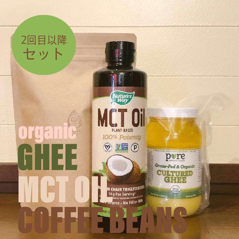 [完全無欠珈琲セット]オーガニック/コーヒー豆/ココナッツオイル/グラスフェッドギーのイメージその1