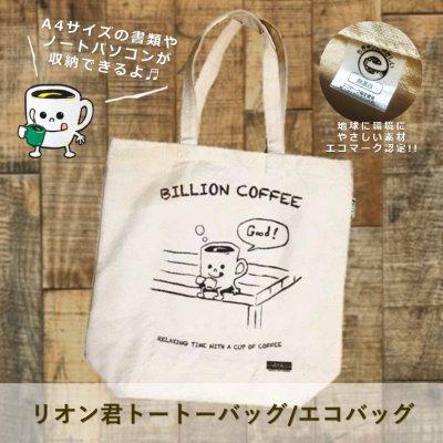 リオン君トートバック/ビリオンコーヒーオリジナルグッズエコバッグ/地球環境に優しいエコマーク認定素材