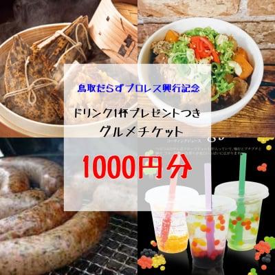【ポイント利用可】ドリンク1杯付1000円分グルメチケット(11/30現地払いのみクレジット不可)