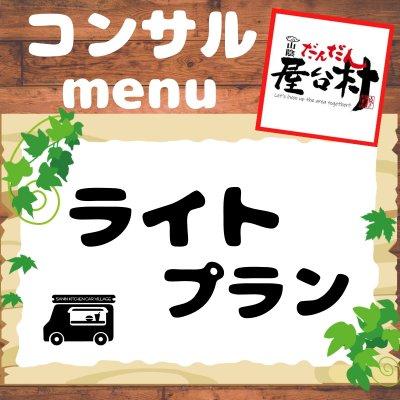 デリバリーキッチンカープロデュース【ライトプラン】