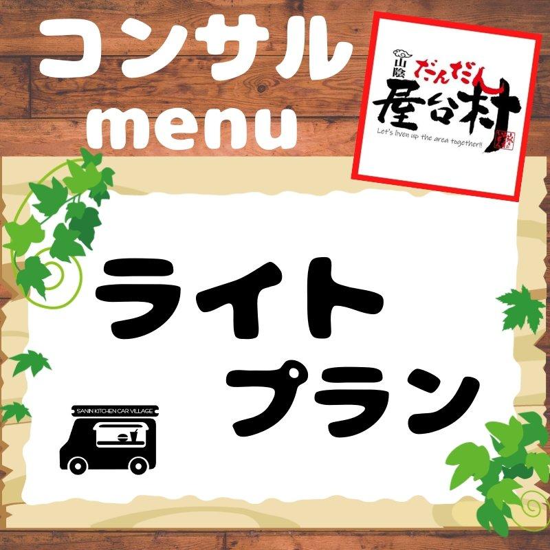 デリバリーキッチンカープロデュース【ライトプラン】のイメージその1