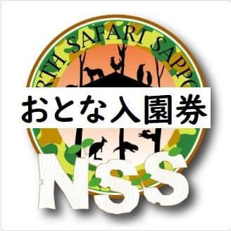 ノースサファリサッポロ入園券(大人)