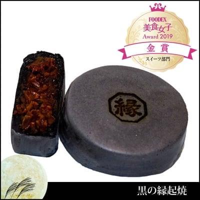 ツキを呼ぶ 黒の縁起焼 美トックス 乳酸菌 MK-116 TM 下関市長府の和菓子