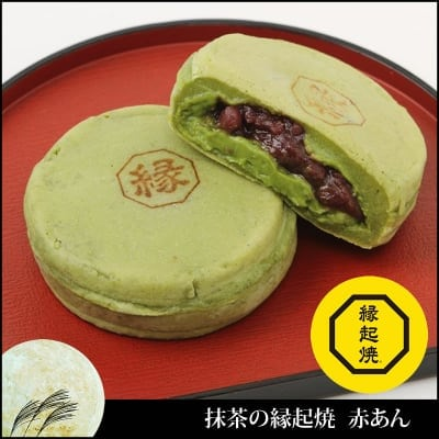 ツキを呼ぶ 抹茶の縁起焼 赤あん 下関市長府の和菓子