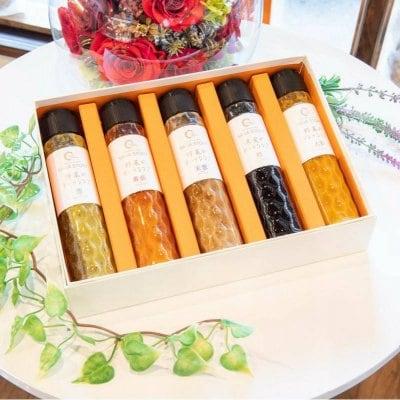(無添加ドレッシング)季節のおまかせ5本入りギフトBOX 佐賀県野菜でお作りする「山カフェレストランKUREHA」のドレッシング