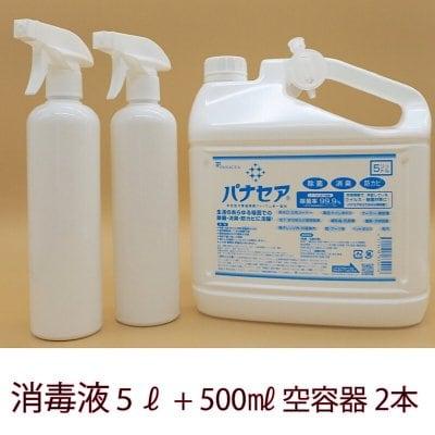 消毒液パナセア5ℓ + 500㎖空容器2本付き【除菌率99.9】ウイルス細菌を除...