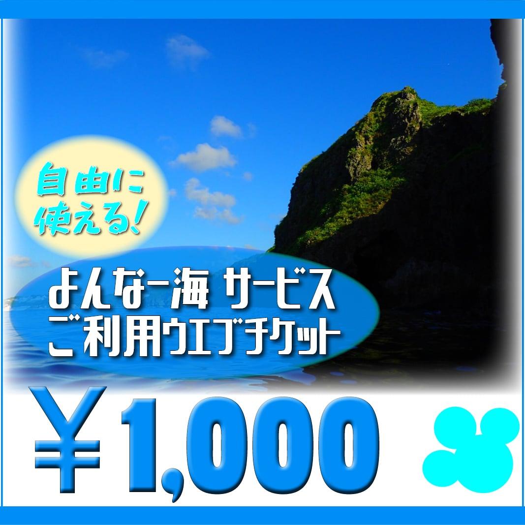 【1000円】よんなー海サービスご利用ウェブチケットのイメージその2
