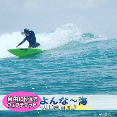 【1000円】よんなー海サービスご利用ウェブチケット
