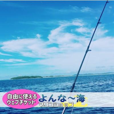 【5000円】よんなー海サービスご利用ウェブチケット
