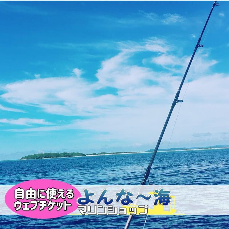 【5000円】よんなー海サービスご利用ウェブチケットのイメージその1