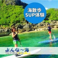 沖縄・北谷・恩納村 サンゴが見える海散歩しよう 体験SUP