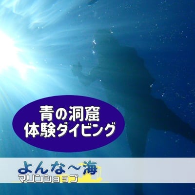 安心【沖縄・恩納村・青の洞窟】ゆったり体験ダイビング