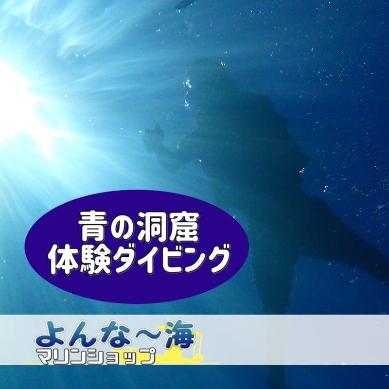 安心【沖縄・恩納村・青の洞窟】ゆったり体験ダイビングのイメージその1