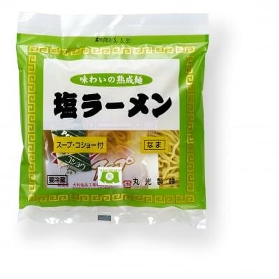 【生麺】【気仙沼直送!丸光製麺】塩ラーメン 味わいの熟成麺