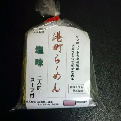 【乾麺】【気仙沼直送!丸光製麺】気仙沼 港町ラーメン 塩味(2食入り...