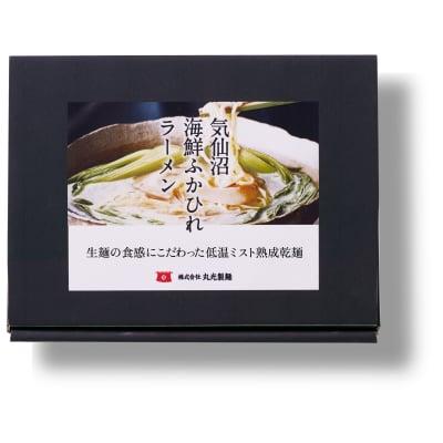 【乾麺】【気仙沼直送!丸光製麺】気仙沼海鮮ふかひれラーメン(1食入り)【低温ミスト熟成乾麺】