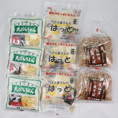 【生麺】【気仙沼直送!丸光製麺】気仙沼で人気!丸光麺セット(計10食入)