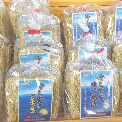 【乾麺8食】冷し中華 ゆず物語2食入×2袋・レモン味2食入×2袋【低温ミス...