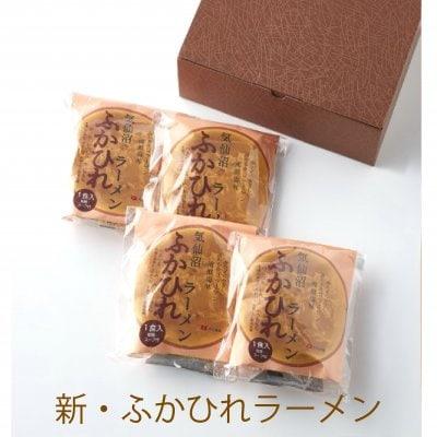 新・ふかひれラーメン4食 あれから10年「ありがとう」キャンペーン