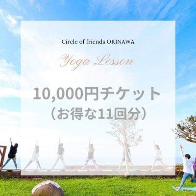 お得なヨガレッスンチケット(11回分)