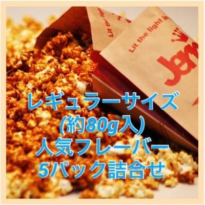 送料無料!!【当店人気フレーバー(お味)】ポップコーンアソートパーティー5パックセット