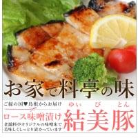 ご縁の国『島根』からお届け♫|お家で料亭の味|『結美豚(ゆいびとん)』ロース味噌漬け