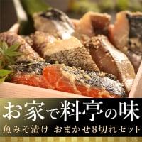 島根の老舗料亭「魚一」の魚みそ漬け|おまかせ8切れセット|島根県松江市からお届け