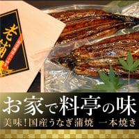 旨味をぎゅっと閉じ込めた「魚一」の国産うなぎ蒲焼き1本焼き|創業当時からの秘伝タレ・山椒付き