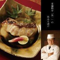 島根の老舗料亭「魚一」の魚みそ漬け|おまかせ5切れセット|島根県松江市からお届け