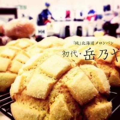 「純」北海道メロンパン 5個