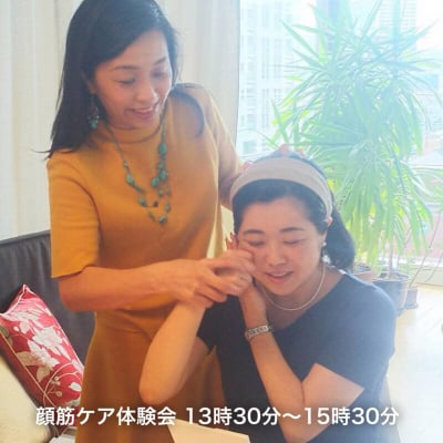 8月24日(土)13時30分〜15時30分 顔のコリをほぐし顔筋ケアでほうれい線・シワたるみを改善する方法を学べる顔筋ケア体験会 13:30〜15:30