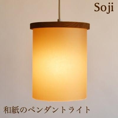 和紙のペンダントライト/Soji/素地