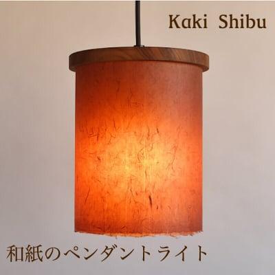 和紙のペンダントライト/Kaki Shibu/柿渋