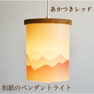 和紙のペンダントライト/あかつきレッド
