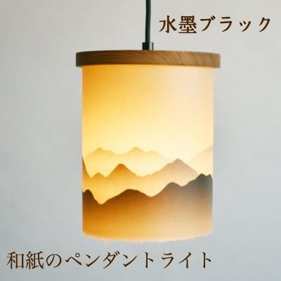 和紙のペンダントライト/水墨ブラック
