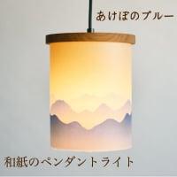 和紙のペンダントライト/あけぼのブルー