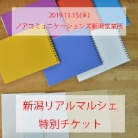 新潟マルシェ限定オリジナルリングノート制作ワークショップ専用ウェブチケット