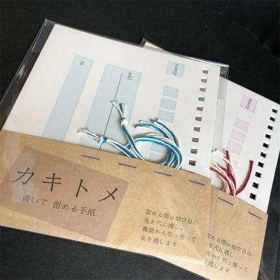 【活版印刷】カキトメ/1セット2枚入り