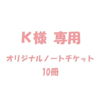 【K様専用】オリジナルノート/10冊