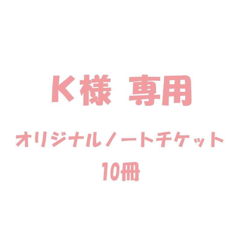 【K様専用】オリジナルノート/10冊のイメージその1