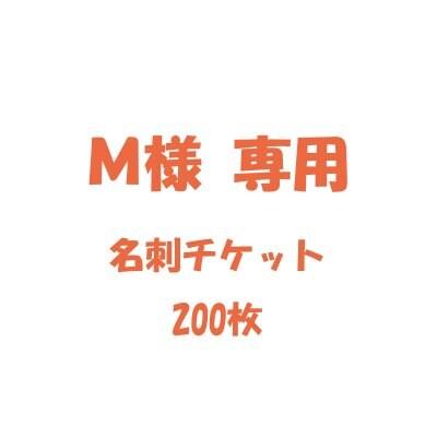 【M様専用】名刺チケット/200枚