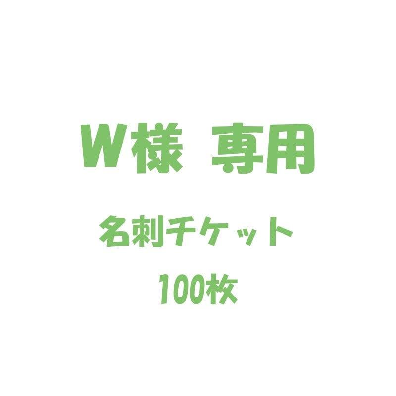 【W様専用】名刺チケット/100枚のイメージその1