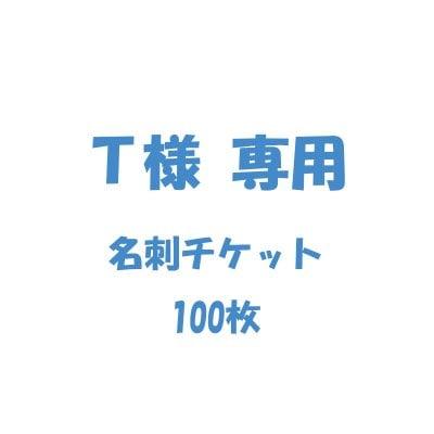 【T様専用】名刺チケット/100枚