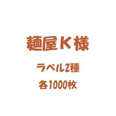 【麺屋K様】ラベル2種/各1000枚(送料込)